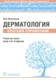 Дерматология. Краткий справочник
